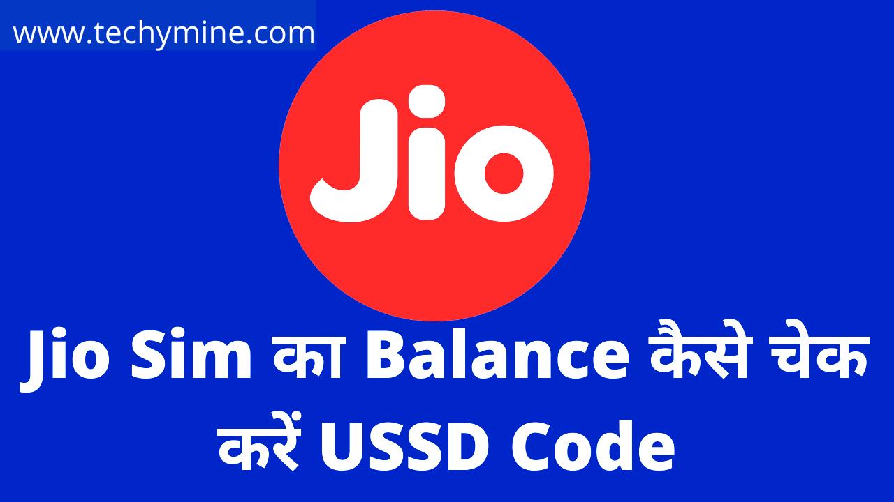 Jio Sim का Balance कैसे चेक करें USSD Code
