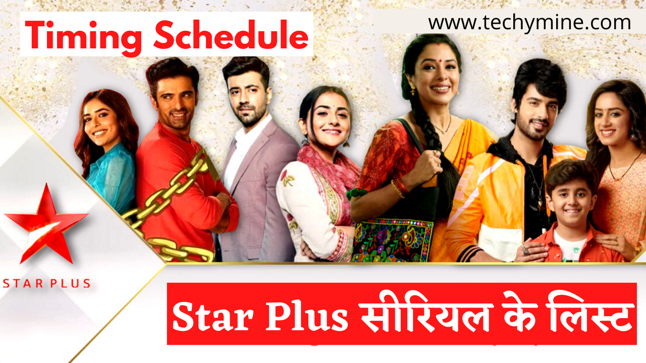 Star Plus सीरियल के लिस्ट
