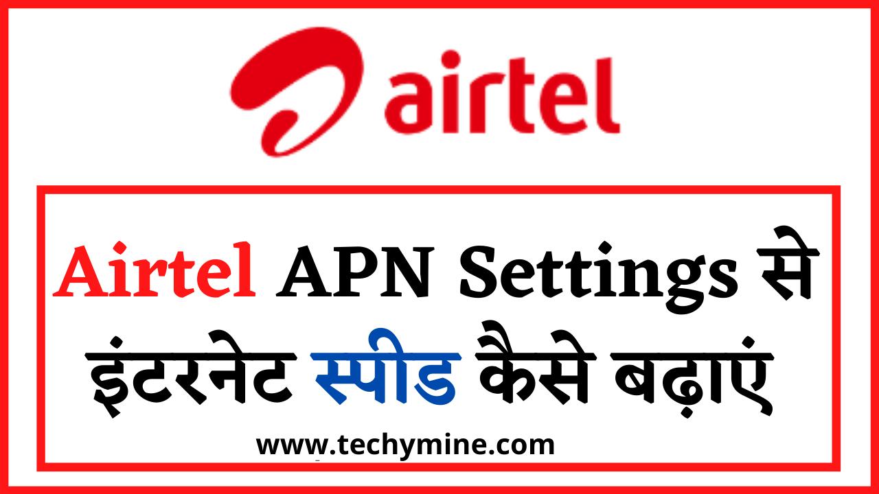 Airtel APN Settings कैसे करें