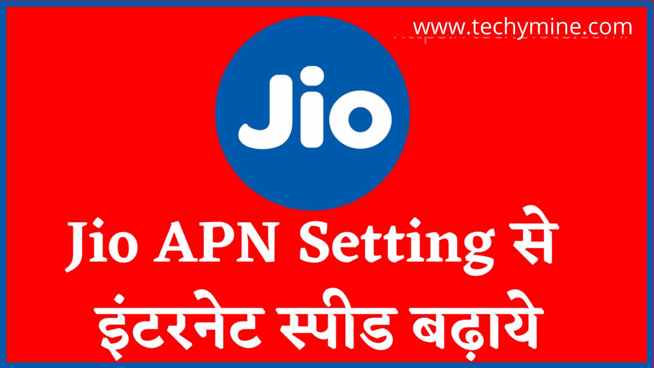 Jio APN Setting कैसे करें
