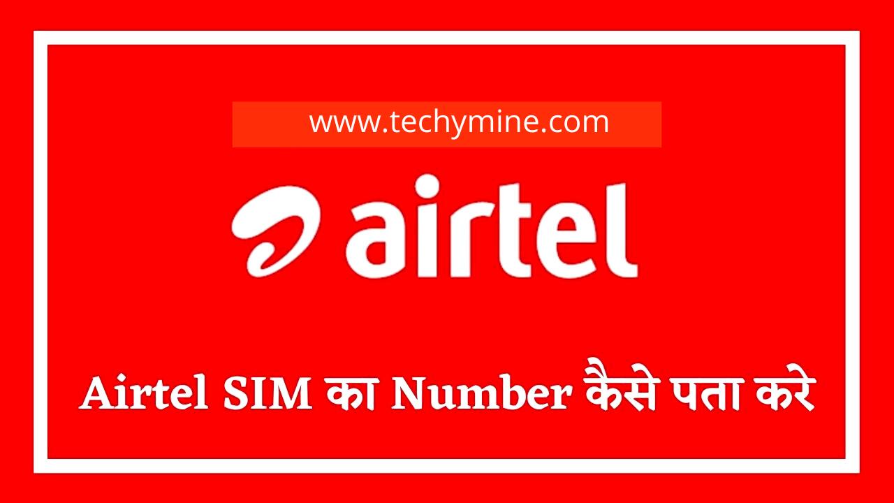 Airtel SIM का Number कैसे पता करे
