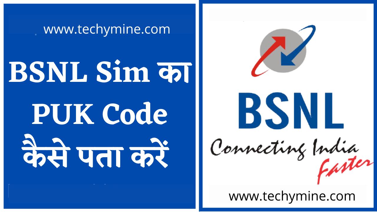 BSNL PUK Code कैसे पता करें