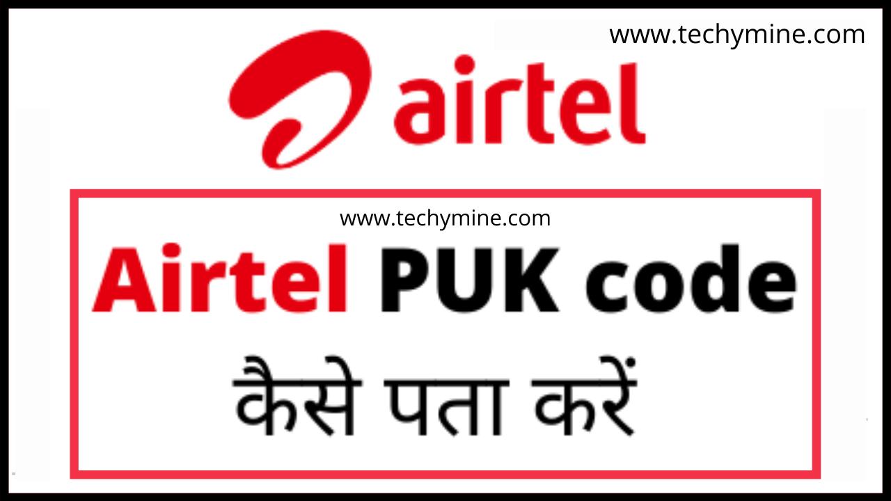 Airtel PUK Code कैसे पता करें