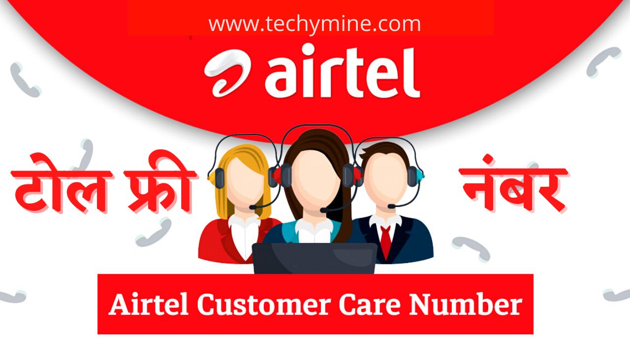 Airtel Customer Care से बात करने का नंबर