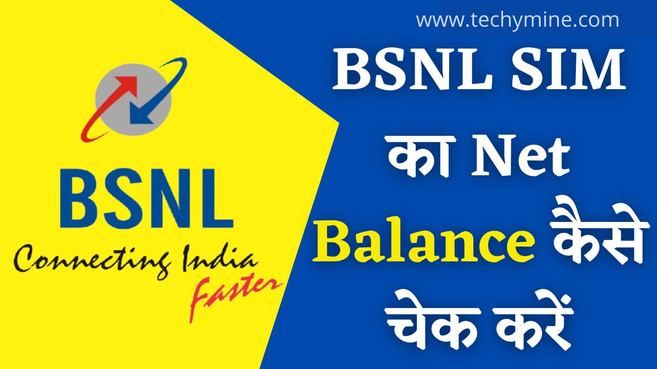 BSNL SIM का Net Balance कैसे चेक करें