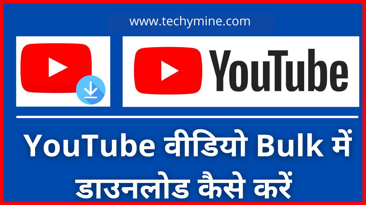YouTube वीडियो Bulk में डाउनलोड कैसे करें