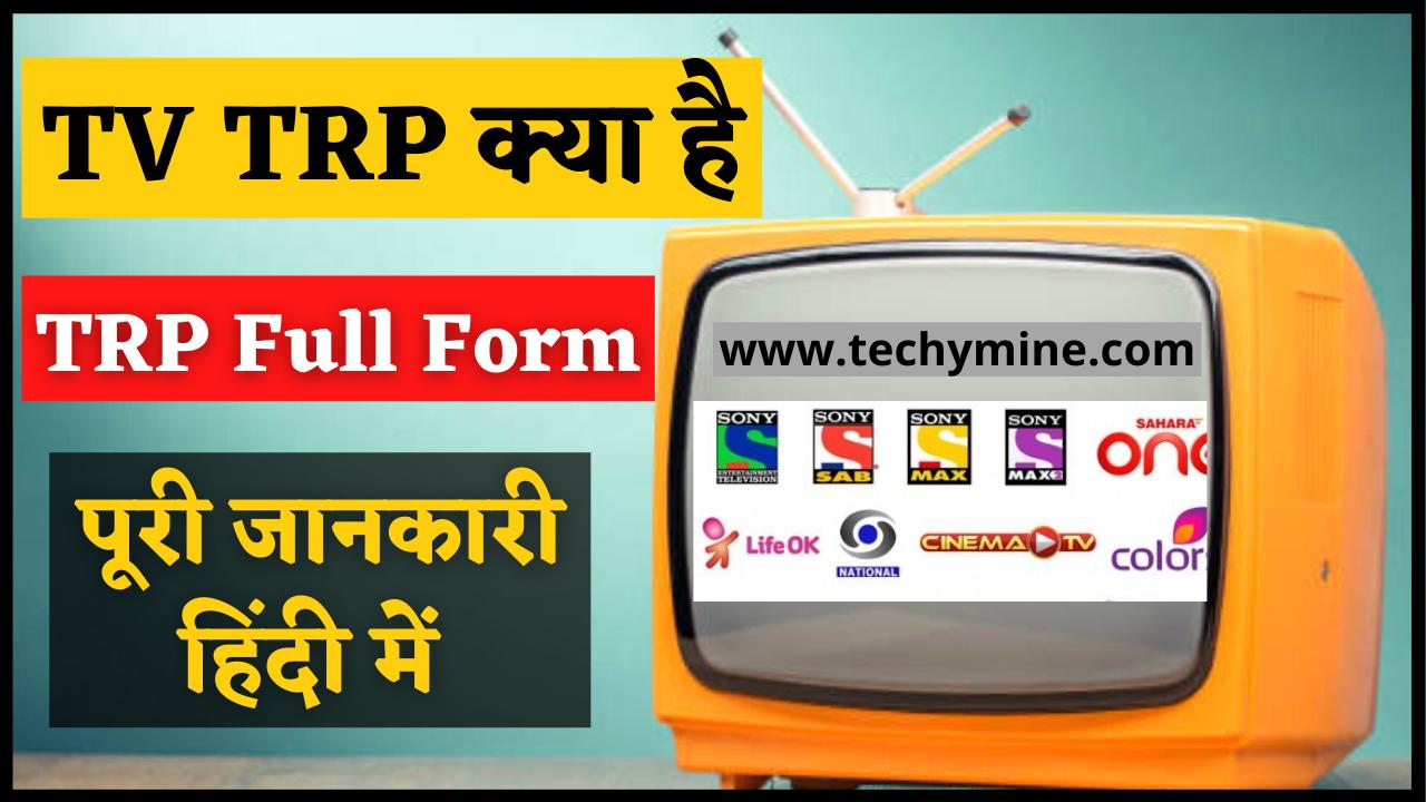 TV TRP क्या है