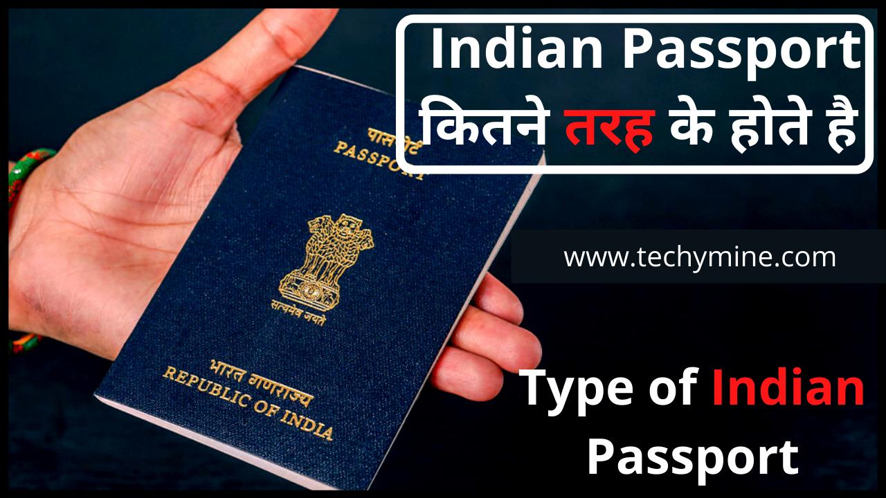 Indian Passport कितने तरह के होते है