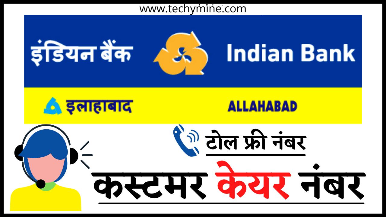 Allahabad Bank कस्टमर केयर नंबर