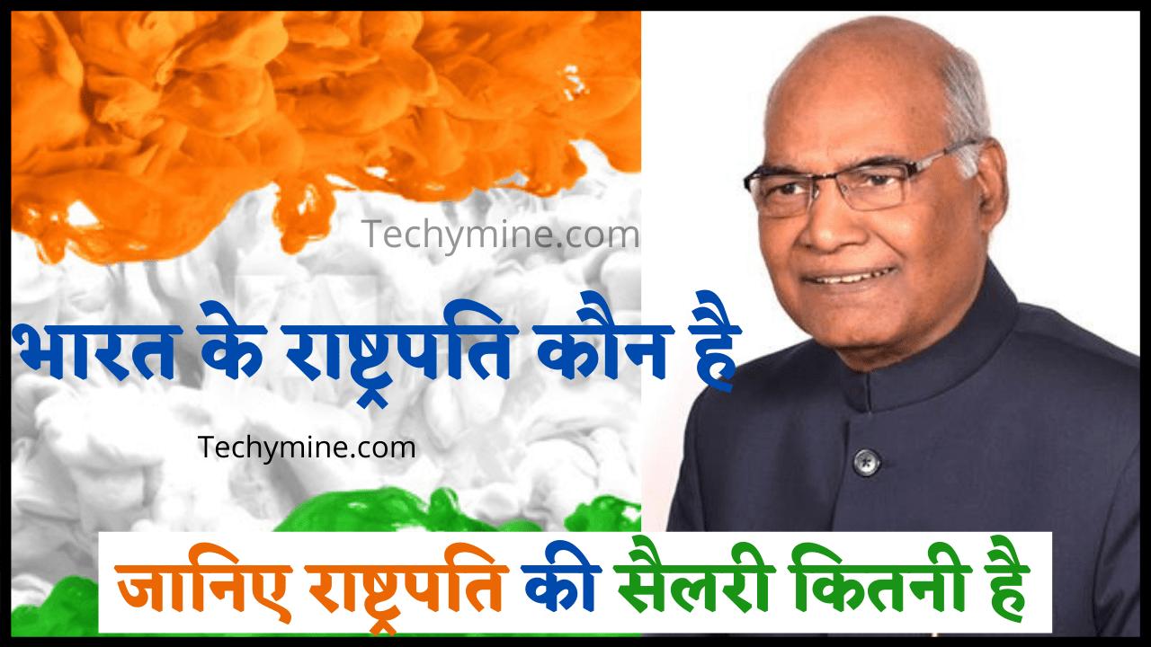 Bharat ke Rashtrapati ka Naam