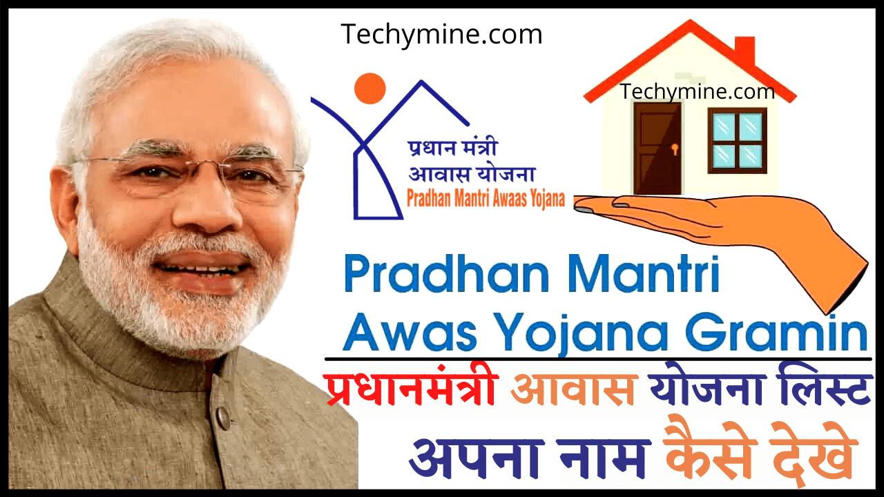प्रधानमंत्री आवास योजना लिस्ट