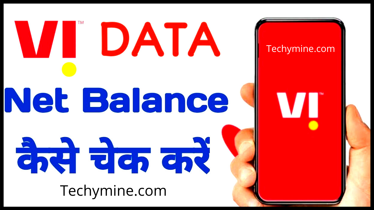 Vi Sim का Data Balance कैसे चेक करे