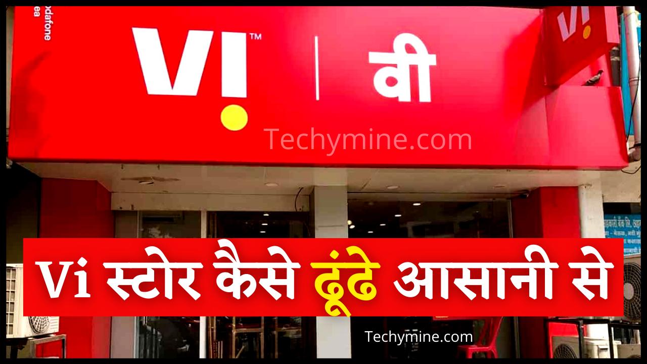 Vi Store Near Me