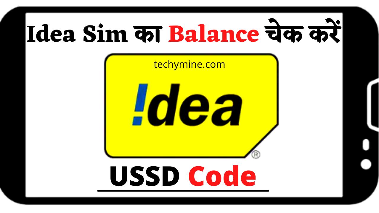 Idea Sim का Balance कैसे Check करें