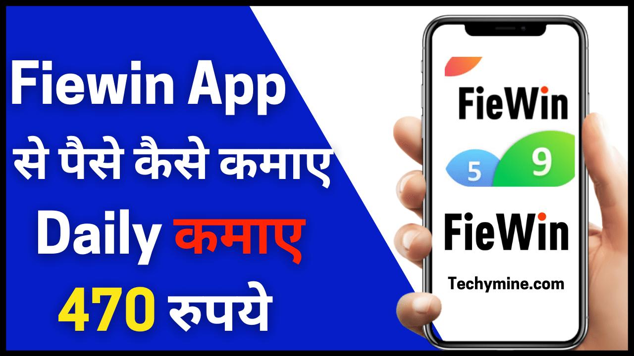 Fiewin App क्या है