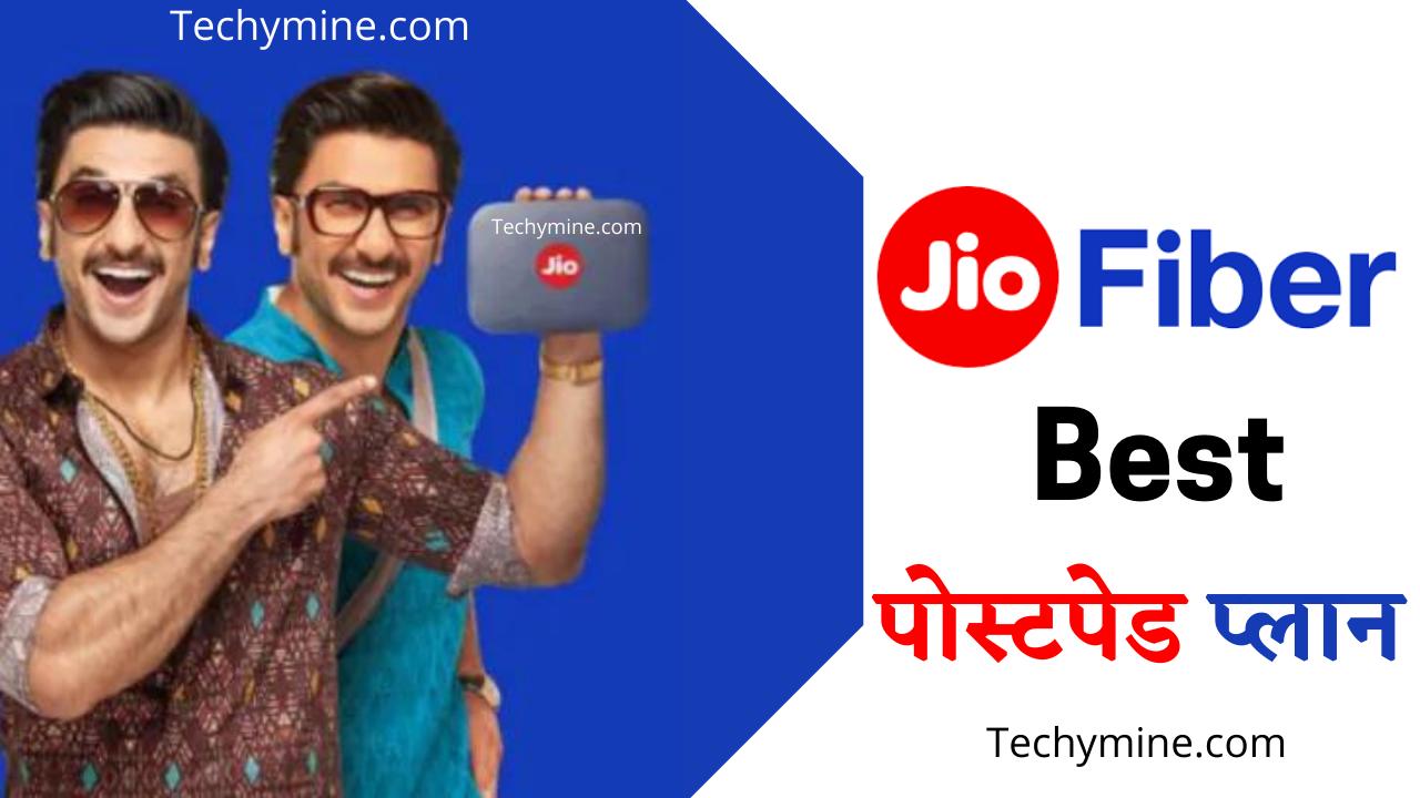 JioFiber का पोस्टपेड प्लान