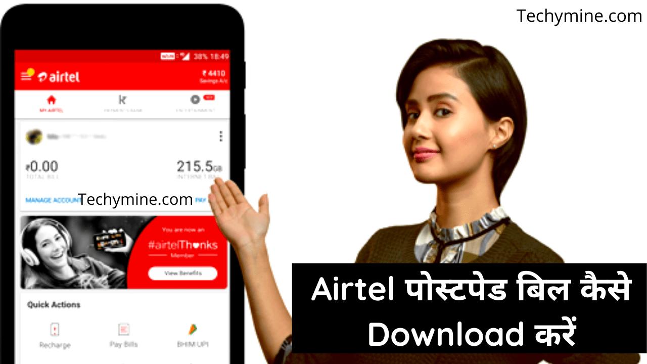 Airtel पोस्टपेड बिल कैसे Download करें