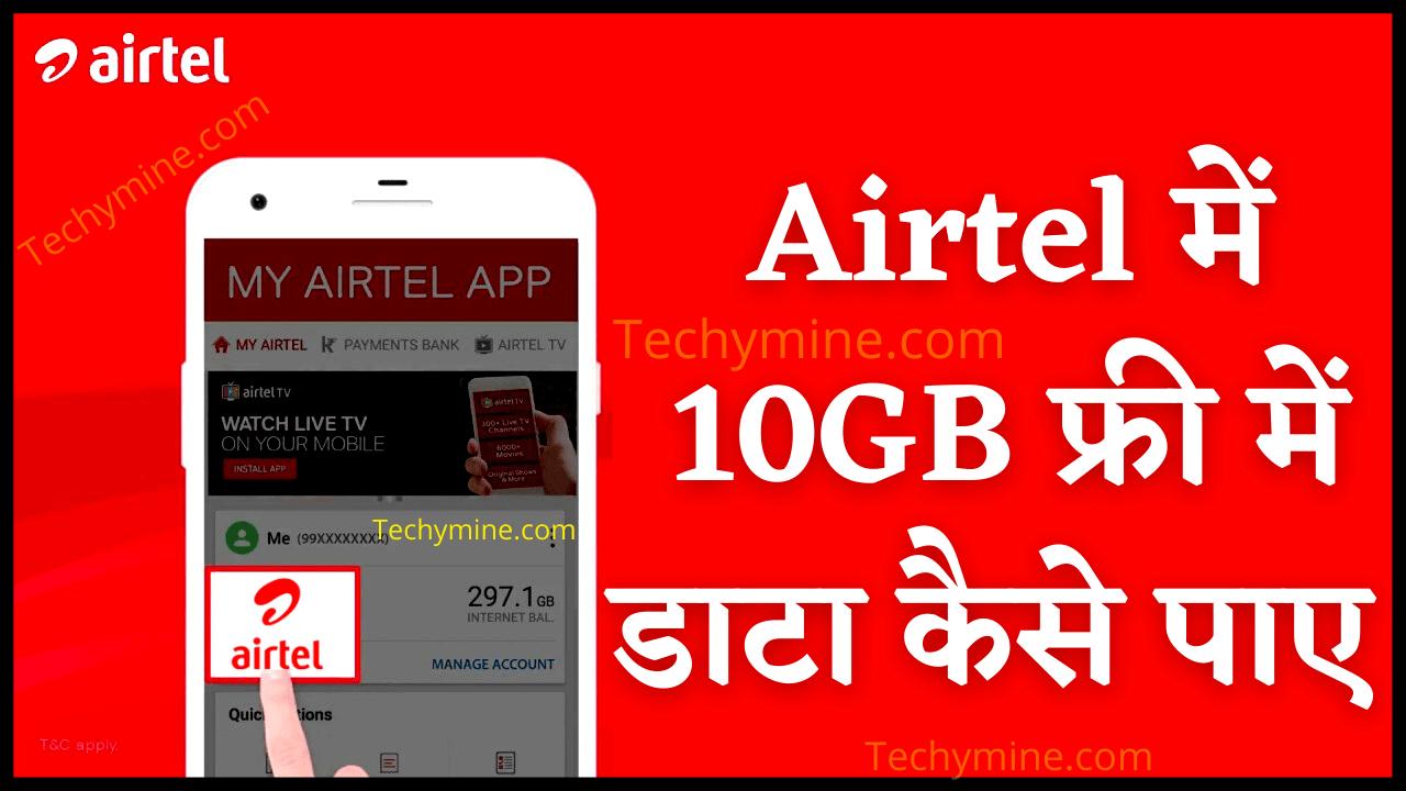 Airtel Me 10GB Free Data Kaise Paye