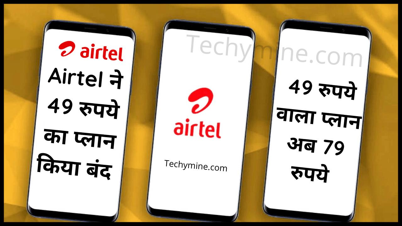 Airtel discontinues Rs 49 prepaid Recharge