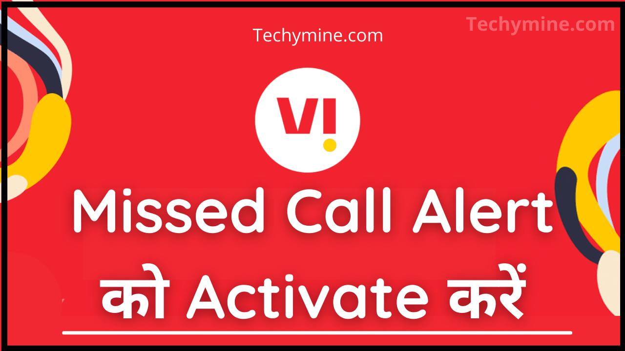 VI में Missed Call Alert को Activate कैसे करें