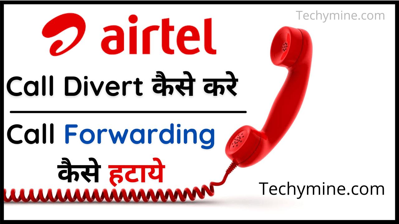 Airtel Call Divert कैसे करे