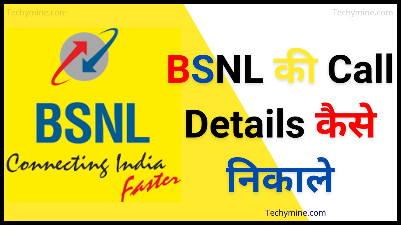 BSNL की Call Details कैसे निकाले