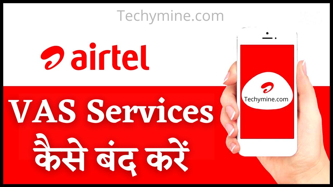 Airtel में VAS Services कैसे बंद करें