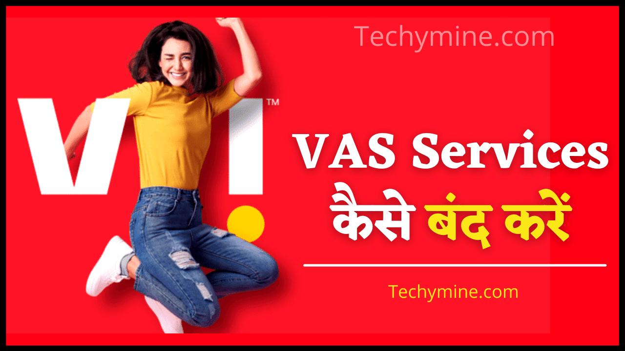 VI में VAS Services कैसे बंद करे