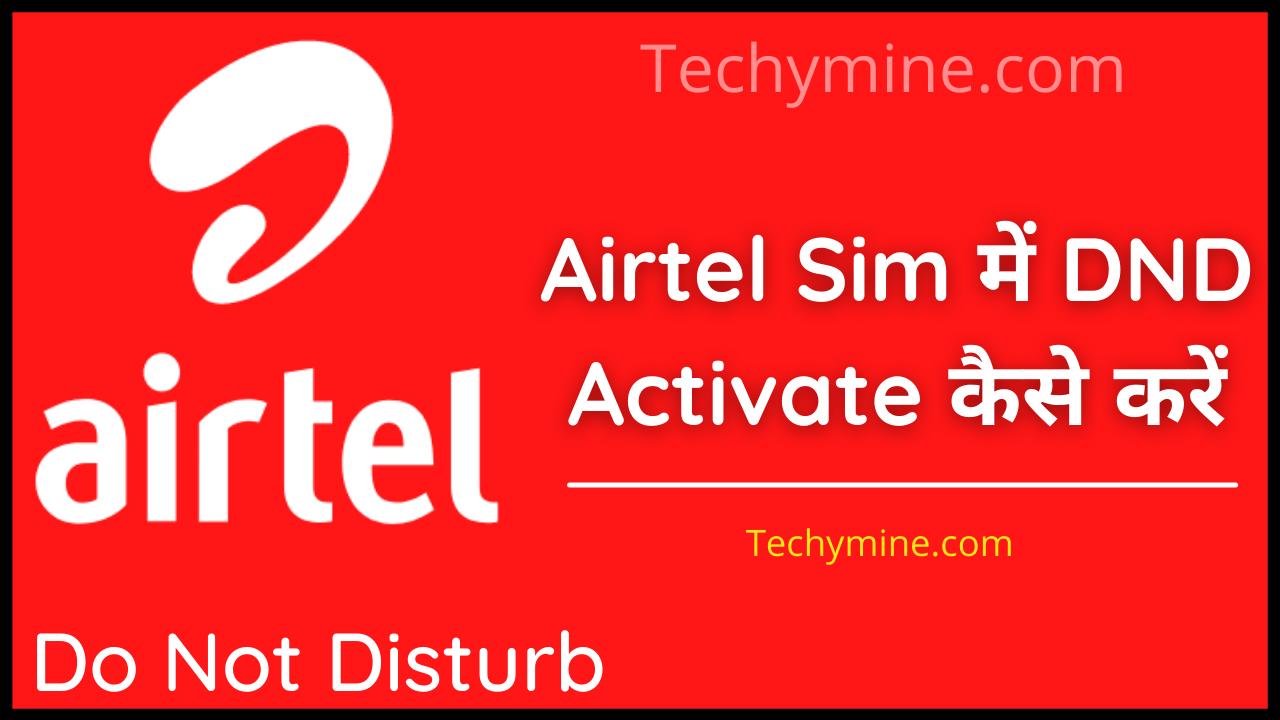 Airtel Sim में DND Activate कैसे करें