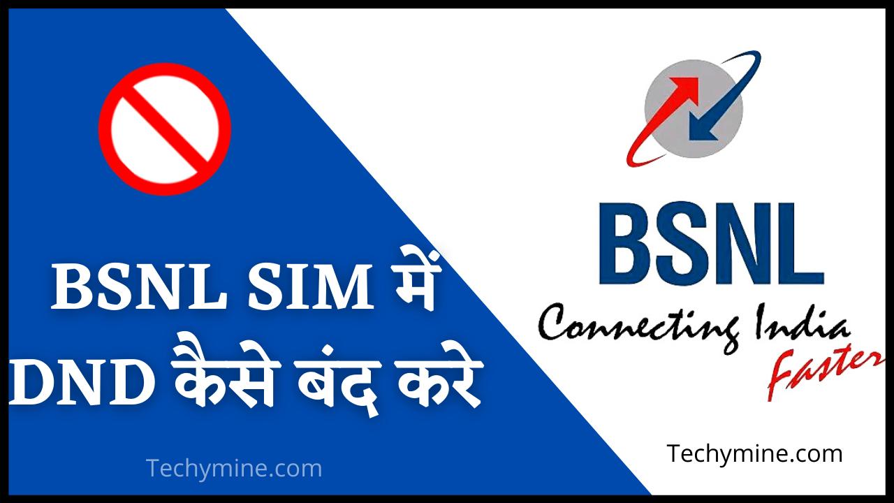 BSNL SIM में DND Activate और Deactivate कैसे करे