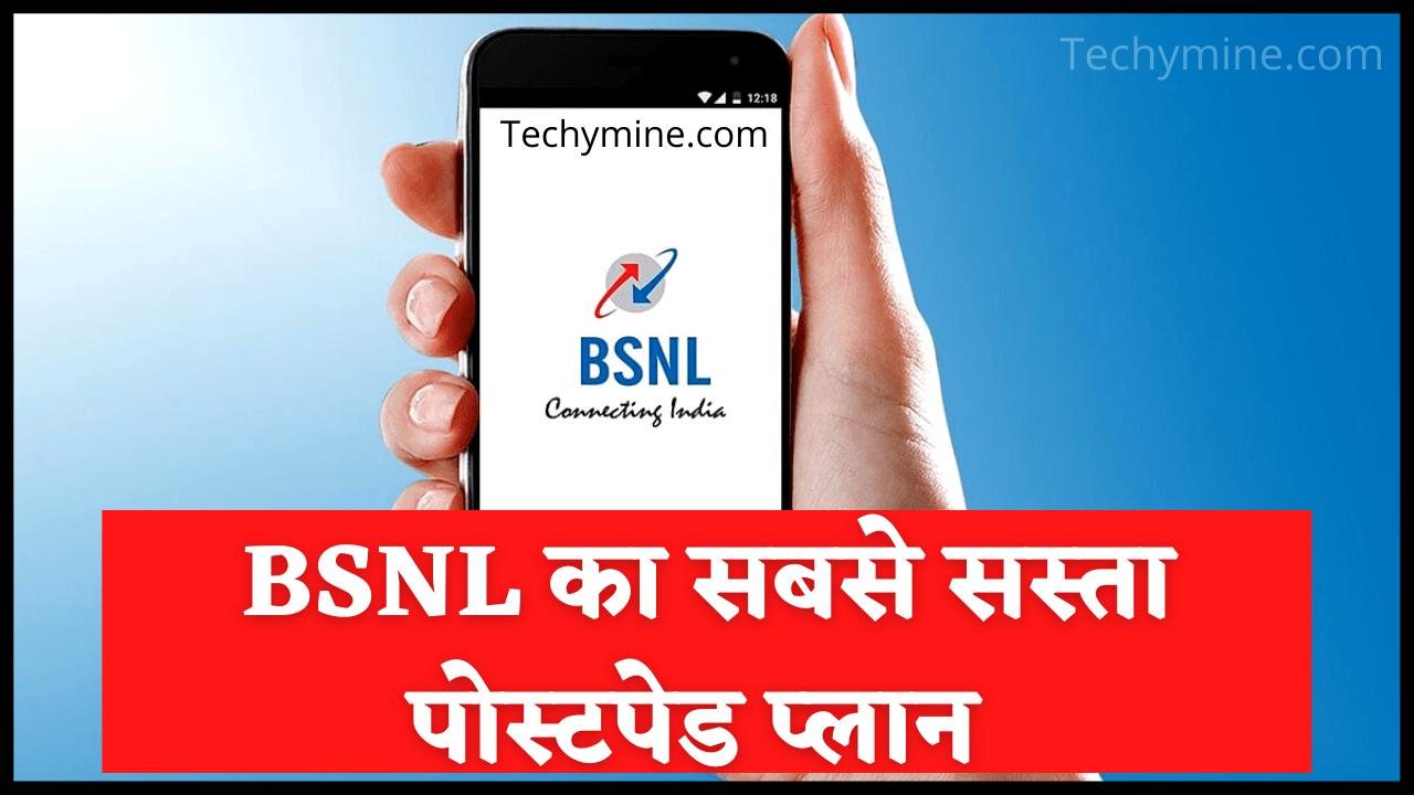 BSNL Postpaid Recharge Plans