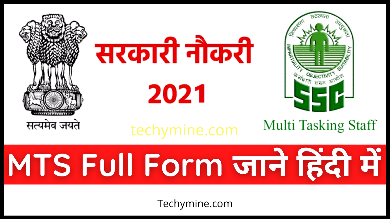 MTS Full Form