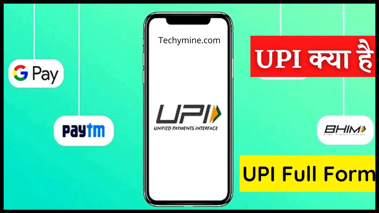 UPI Full Form