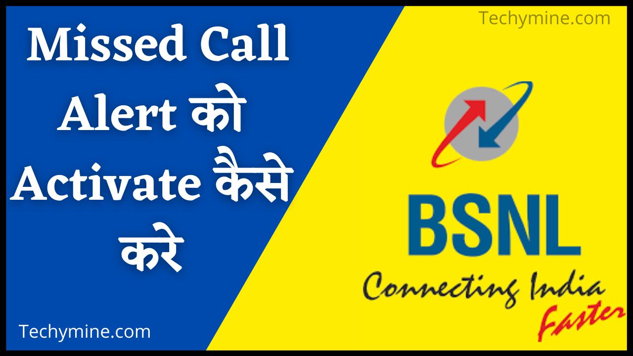 BSNL में Missed Call Alert को Activate कैसे करे