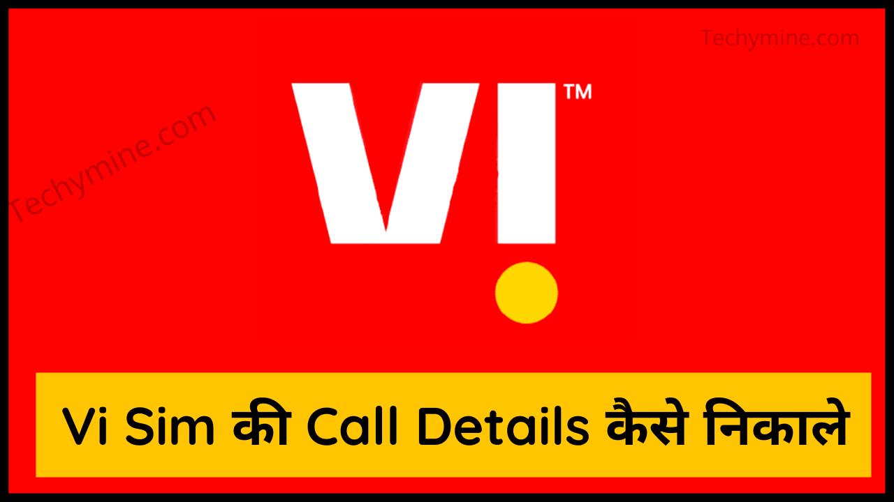 Vi Sim की Call Details कैसे निकाले