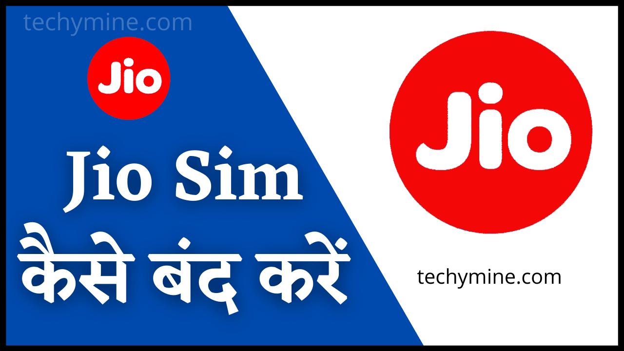 Jio Sim कैसे बंद करें