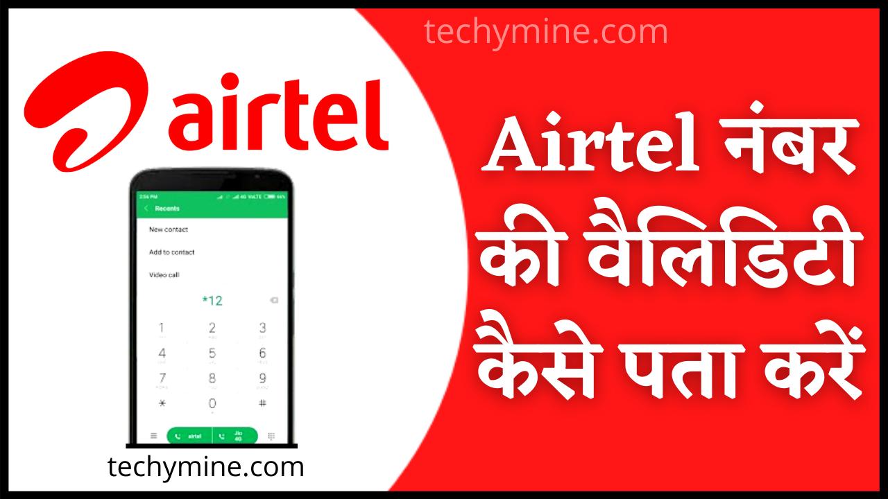 Airtel नंबर की वैलिडिटी कैसे पता करें