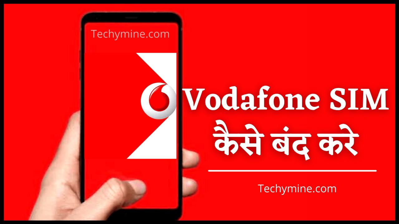 Vodafone SIM बंद कैसे करे