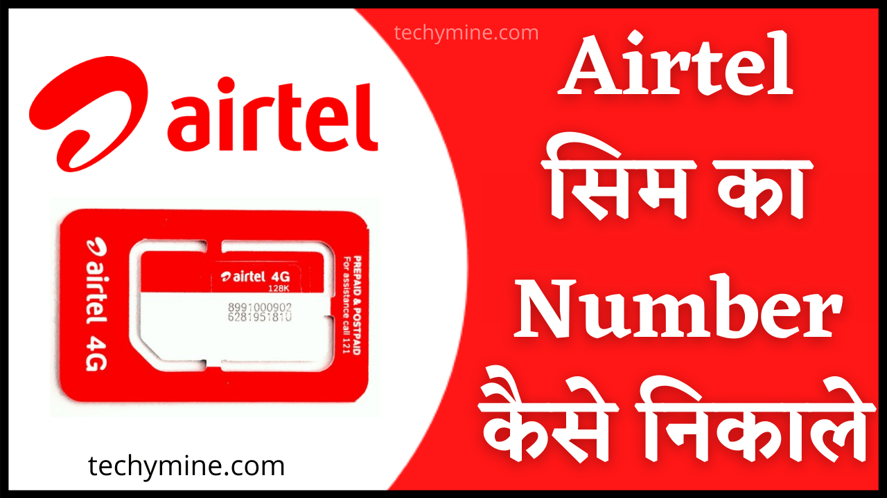 Airtel सिम का Number कैसे निकाले