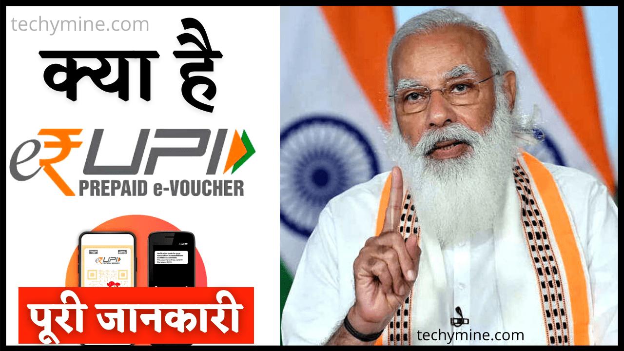 e-RUPI Digital Payment