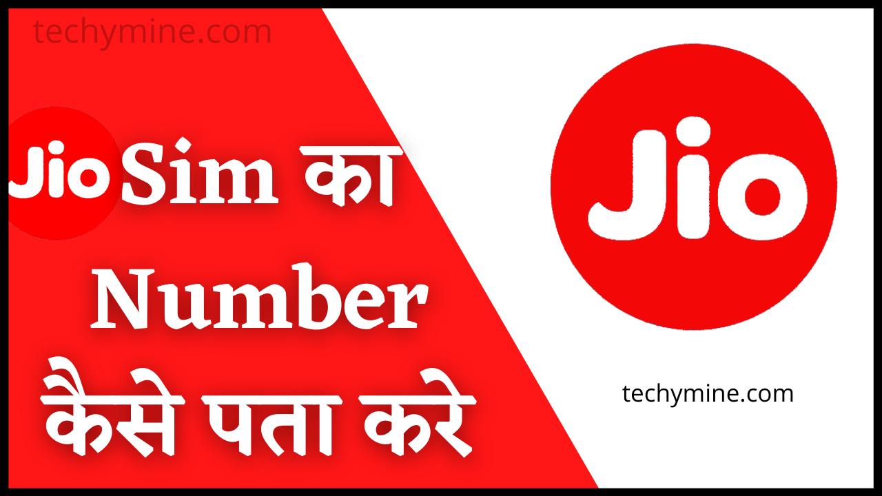Jio Sim का Number कैसे पता करे