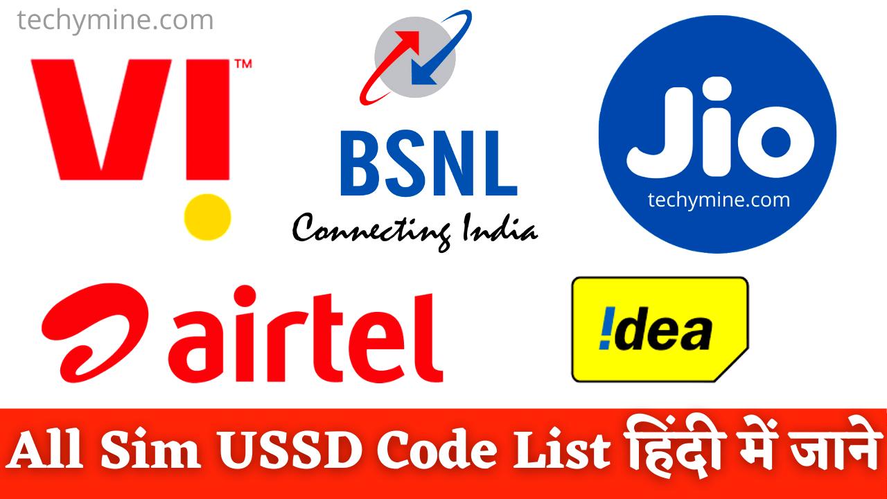 All Sim USSD Code List