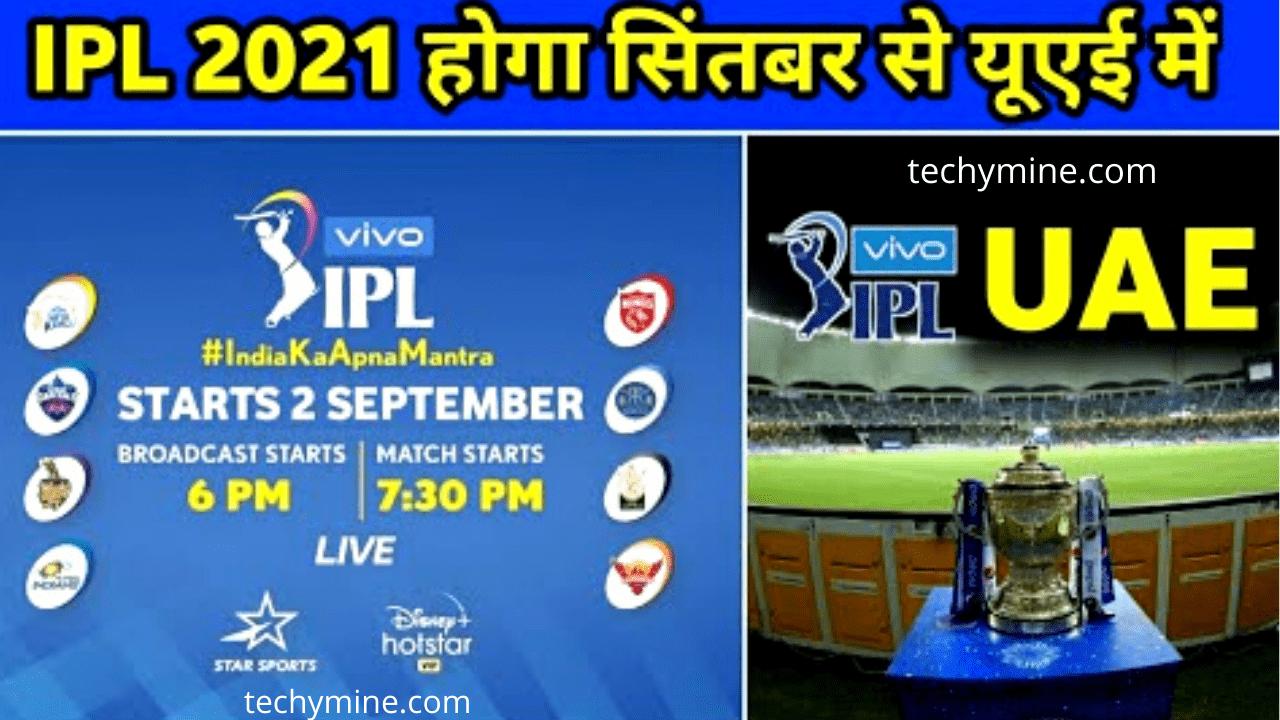 IPL 2021 Re-Schedule