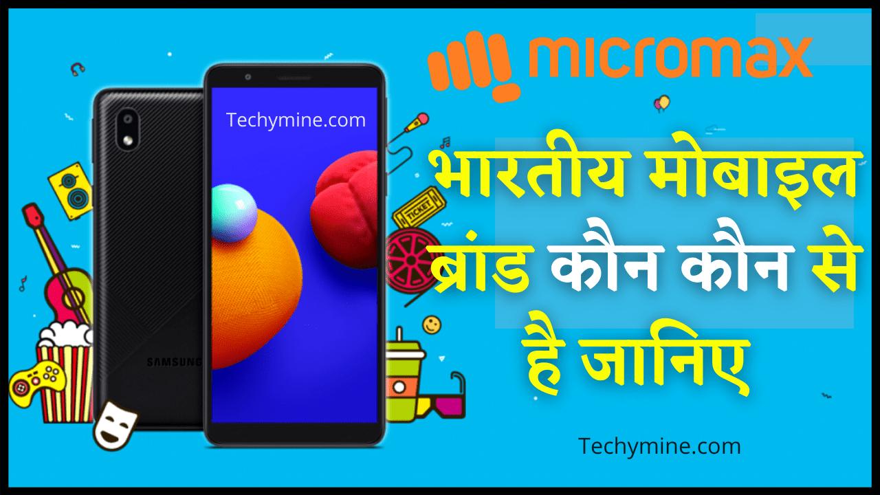 भारतीय मोबाइल ब्रांड