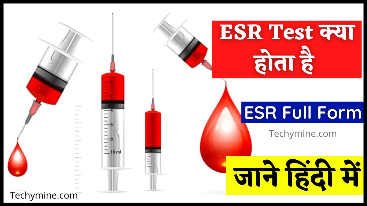 ESR Test In Hindi