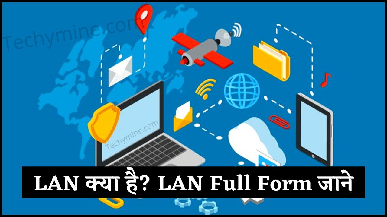 LAN Full Form