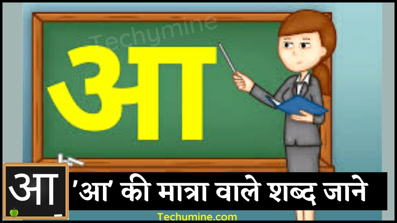 aa ki matra ke shabd in hindi