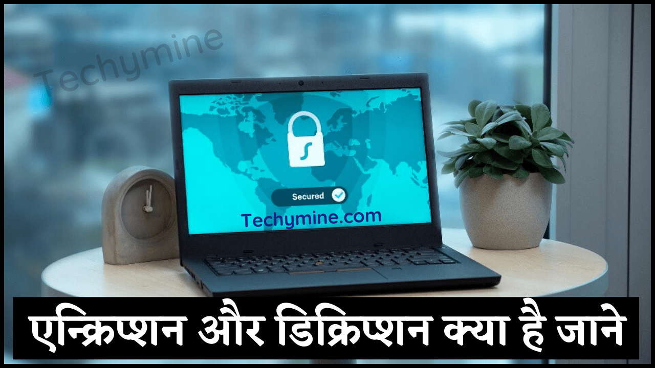 Encryption and Decryption in Hindi