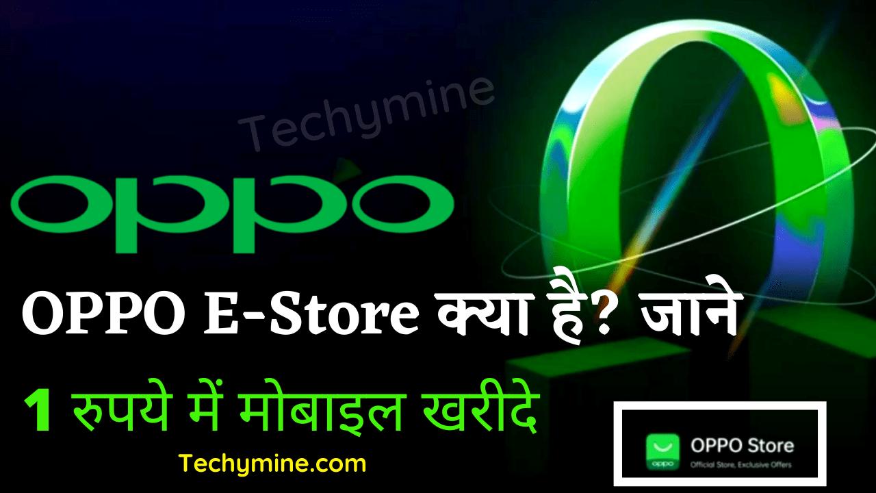 OPPO E-Store क्या है