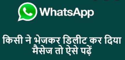 WhatsApp के Deleted Message को कैसे देखें